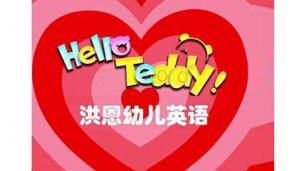 Hello Teddy 洪恩幼儿英语(二)